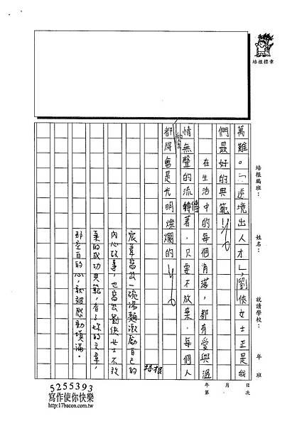 103W5406梁宸葦 (3)