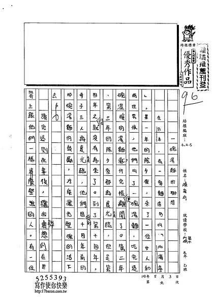 103W5406陳宥均 (1)