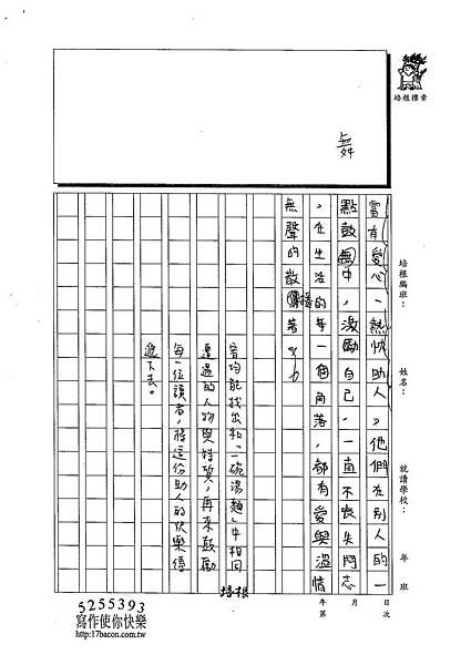 103W5406陳宥均 (3)