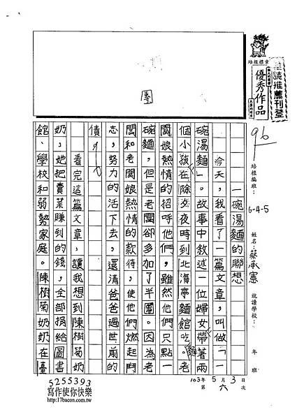 103W5406蔡承憲 (1)