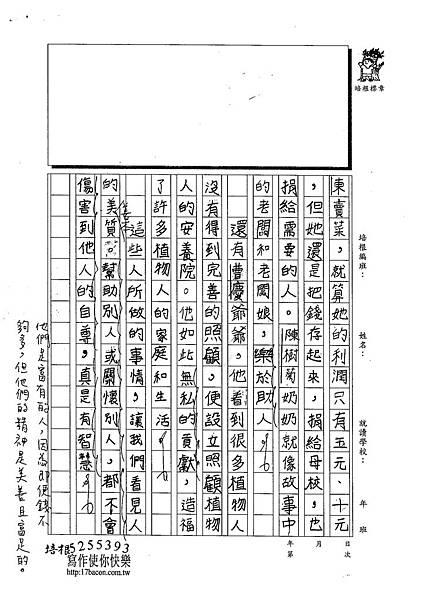 103W5406蔡承憲 (2)