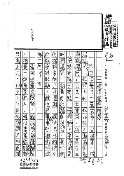 103W5406鄭宇邦 (1)