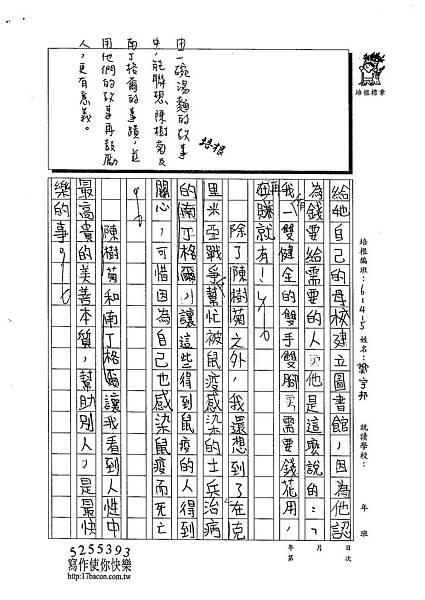 103W5406鄭宇邦 (2)