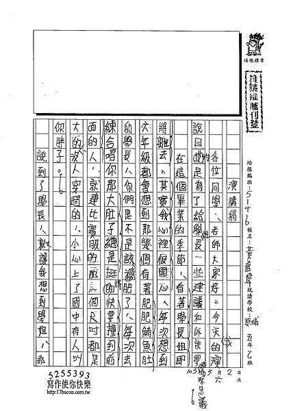 103W6406黃慈瑋 (1)