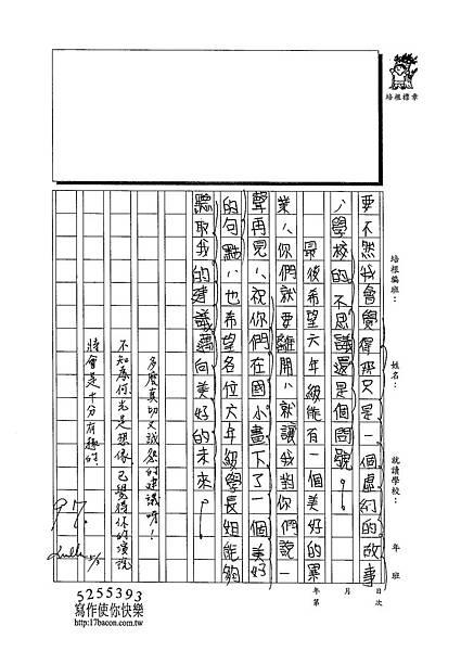 103W6406黃慈瑋 (3)