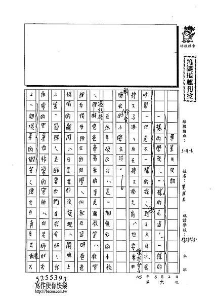 103W6406葉威辰 (1)