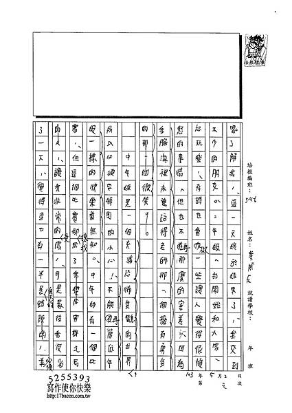 103W6406葉威辰 (2)