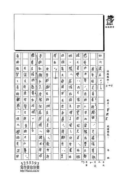 103W6406葉威辰 (3)