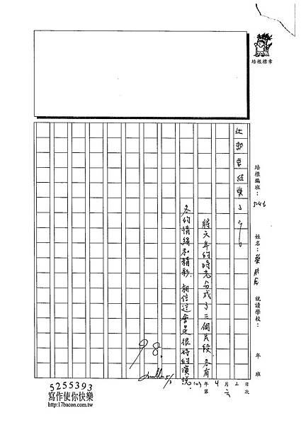 103W6406葉威辰 (4)