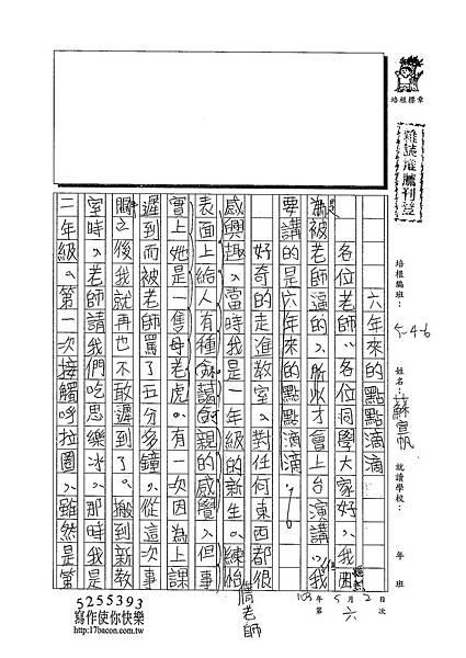 103W6406蘇宣帆 (1)