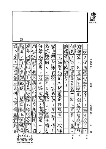 103W6406蘇宣帆 (2)