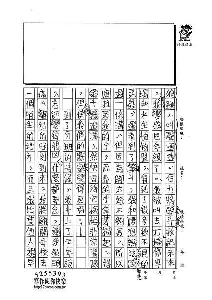 103W6406蘇宣帆 (3)