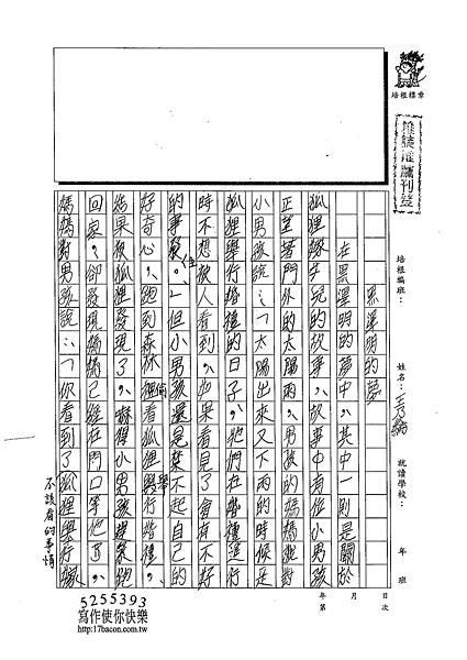 103WA406王乃綸 (1)
