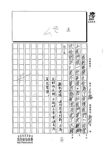 103WA406王乃綸 (3)