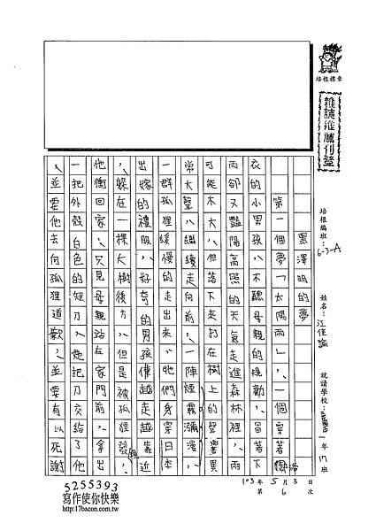103WA406江佳諭 (1)