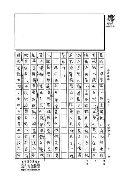 103WA406江佳諭 (2)