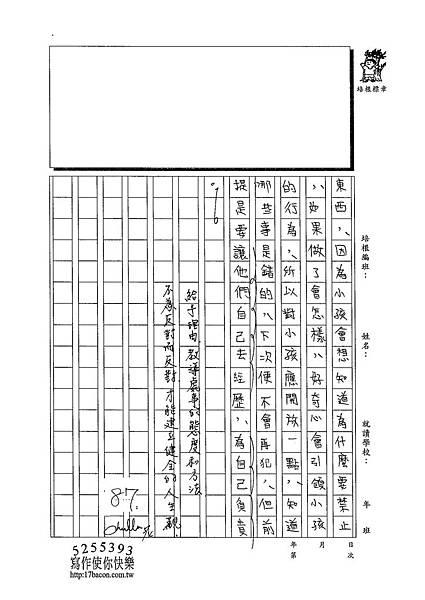 103WA406江佳諭 (3)