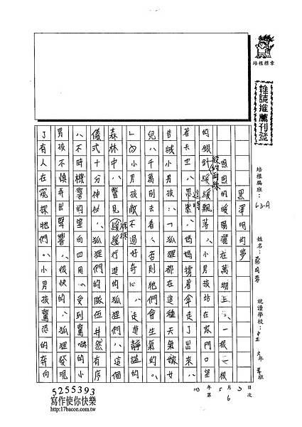 103WA406蔡昀蓉 (1)