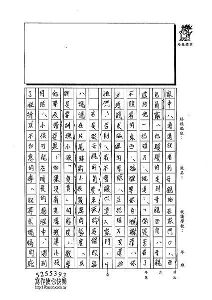 103WA406蔡昀蓉 (2)