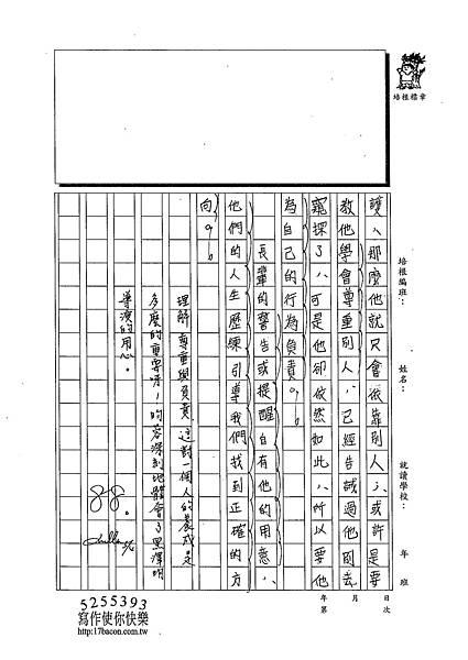 103WA406蔡昀蓉 (3)