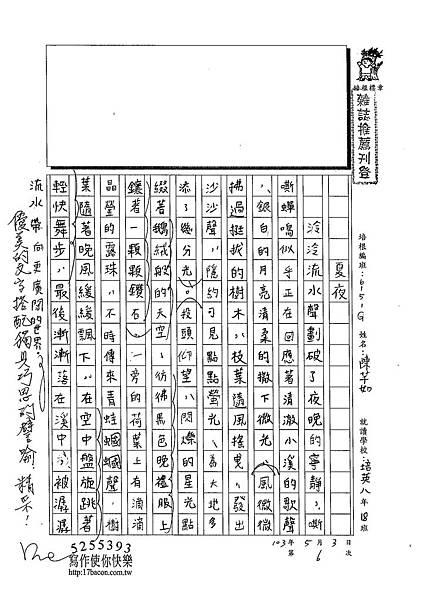 103WG306陳芊如 (1)