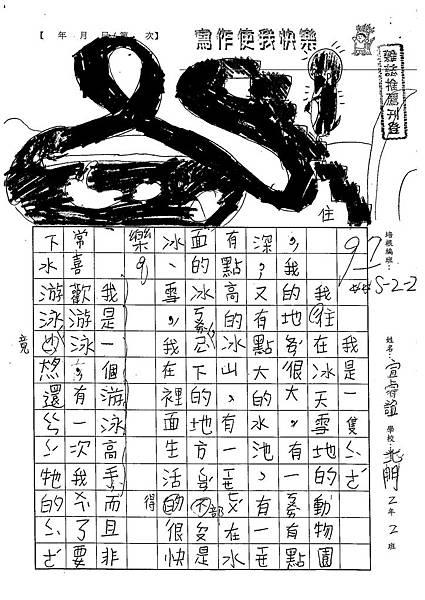 103W2407宣睿誼 (1)