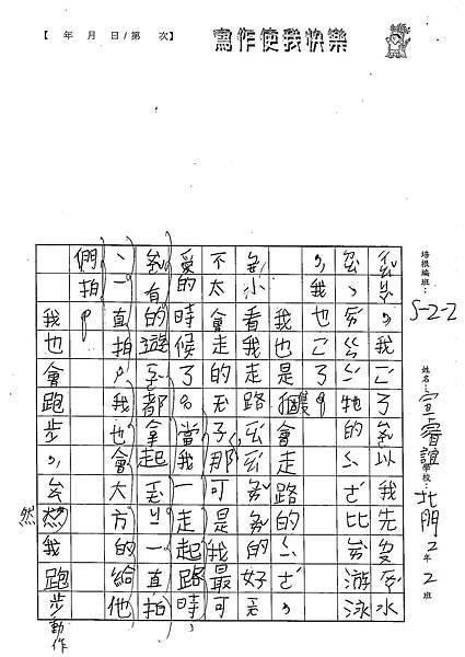 103W2407宣睿誼 (2)