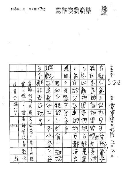 103W2407宣睿誼 (3)