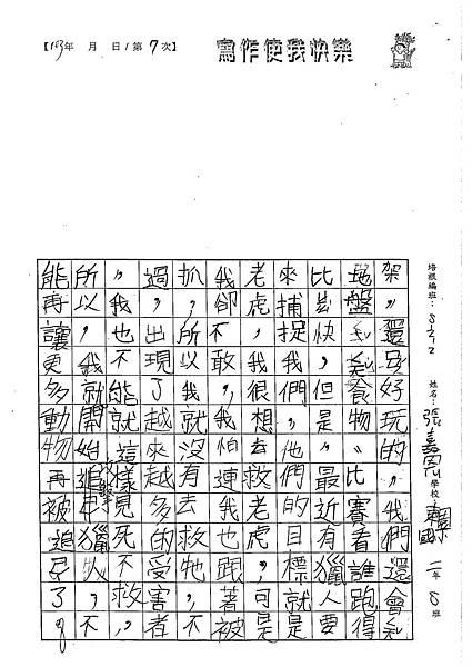 103W2407張嘉恩 (2)