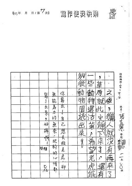 103W2407張嘉恩 (3)