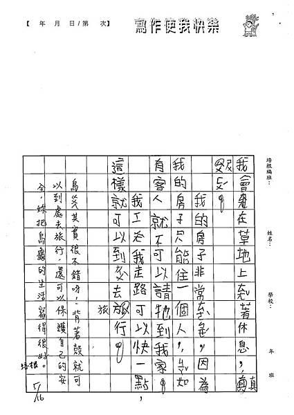 103W2407曾圓詠 (2)