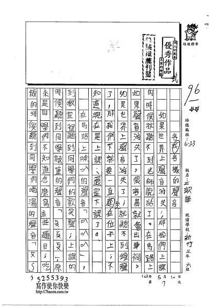 103W3407王歆華 (1)