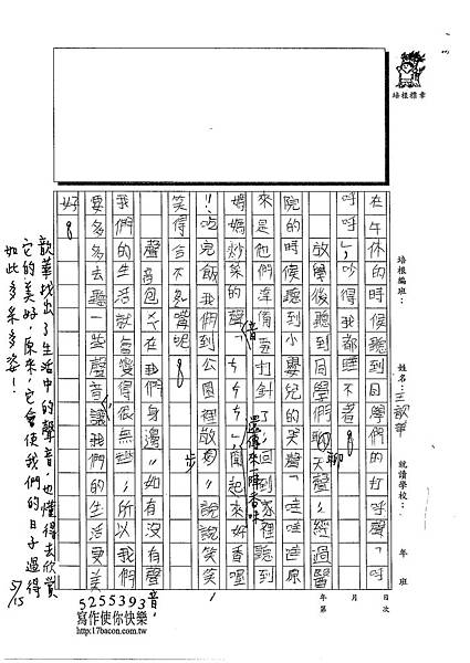 103W3407王歆華 (2)