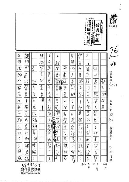 103W3407王歆維 (1)