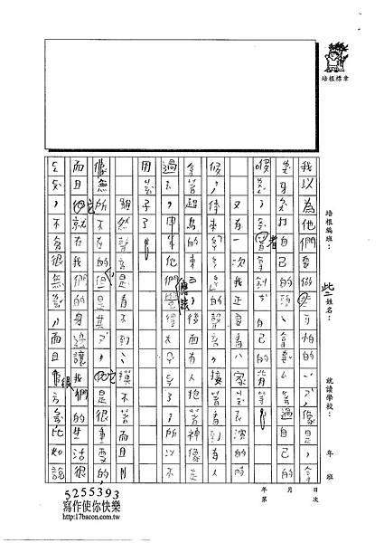 103W3407王歆維 (2)