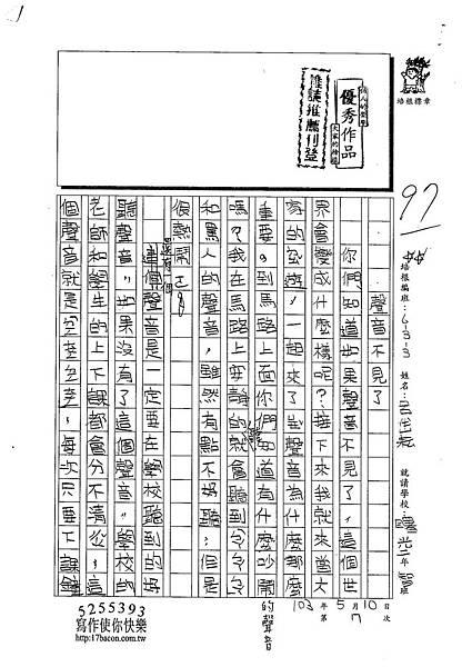 103W3407呂岱耘 (1)