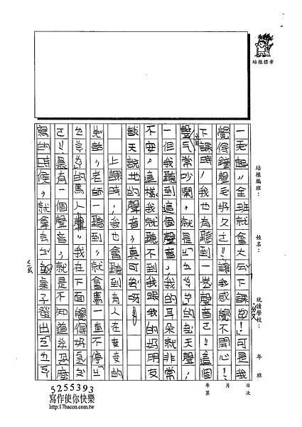 103W3407呂岱耘 (2)