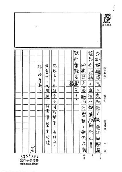 103W3407呂岱耘 (3)
