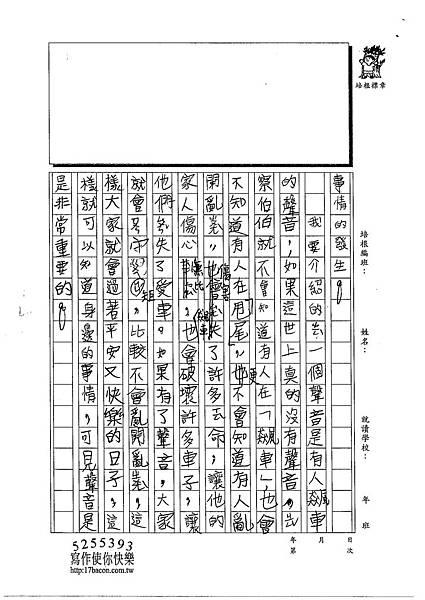 103W3407周峻葳 (2)