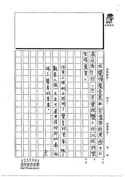 103W3407周峻葳 (3)