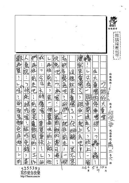 103W3407柯俊安 (1)