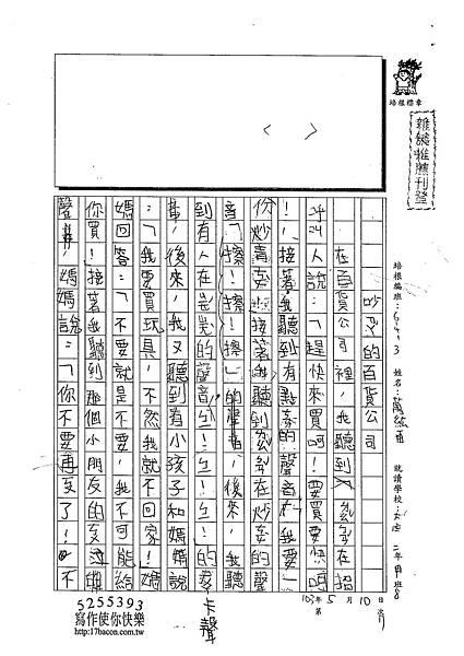 103W3407萬紘甫 (1)