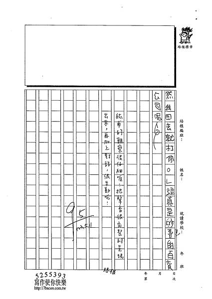 103W3407萬紘甫 (2)