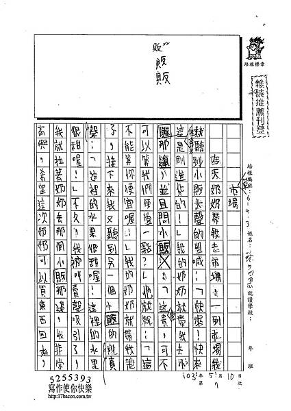 103W3407蔡昌恩 (1)
