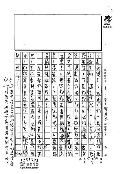 103W3407蔡昌恩 (2)