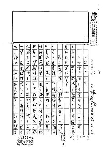 103W3407陳宇翔 (1)