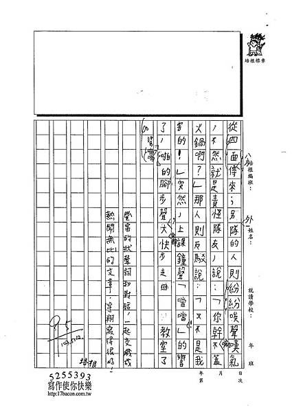 103W3407陳宇翔 (2)