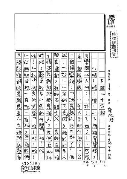103W3407廖泓瑋 (1)