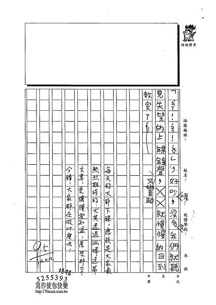 103W3407廖泓瑋 (2)