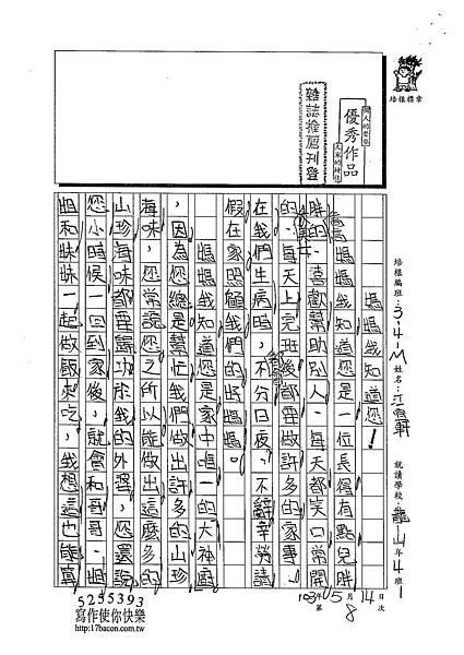 103WM408江宜軒 (1)